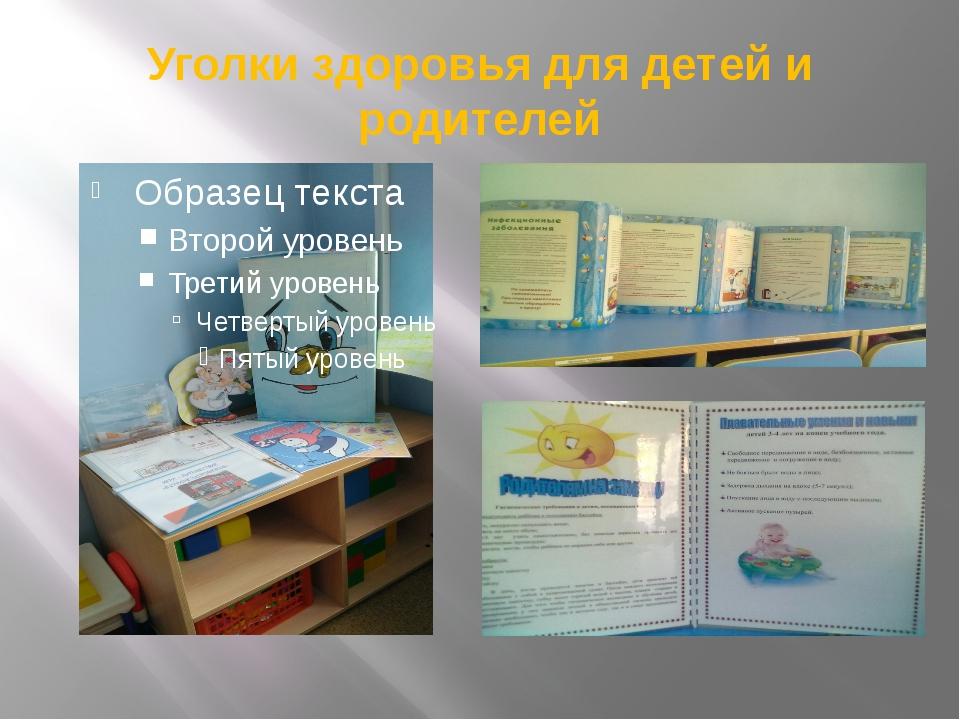 Уголки здоровья для детей и родителей