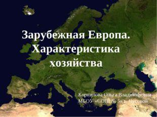 Зарубежная Европа. Характеристика хозяйства Корнилова Ольга Владимировна МБОУ