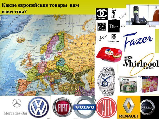 Какие европейские товары вам известны?