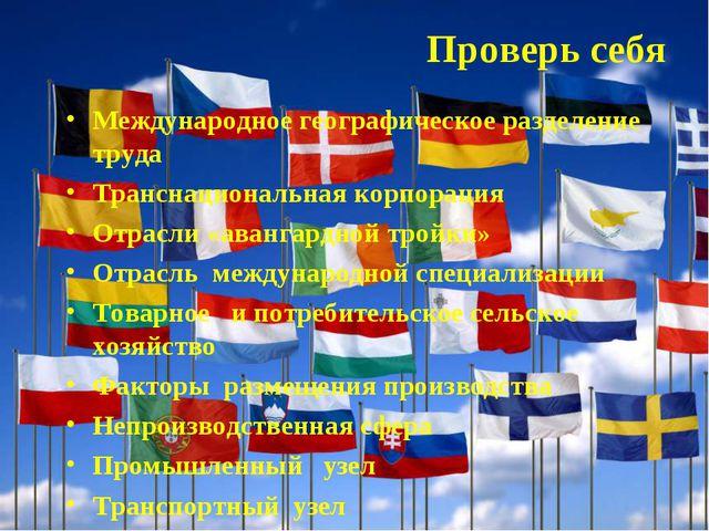 Проверь себя Международное географическое разделение труда Транснациональная...