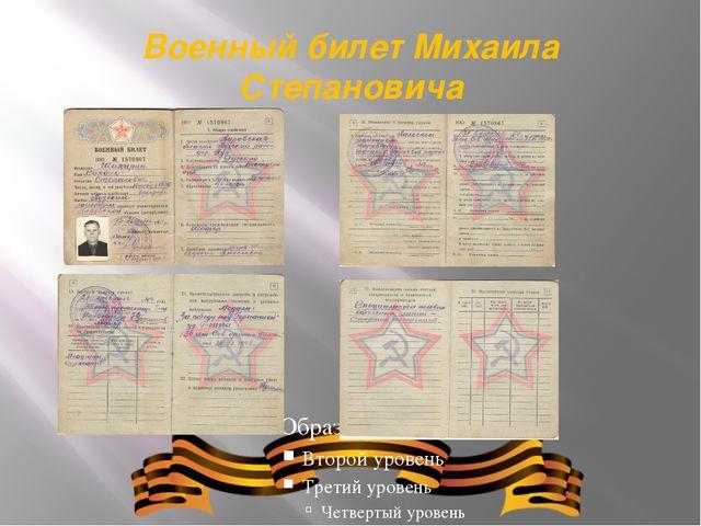 Военный билет Михаила Степановича
