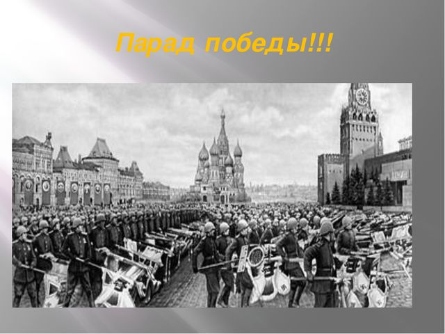 Парад победы!!!
