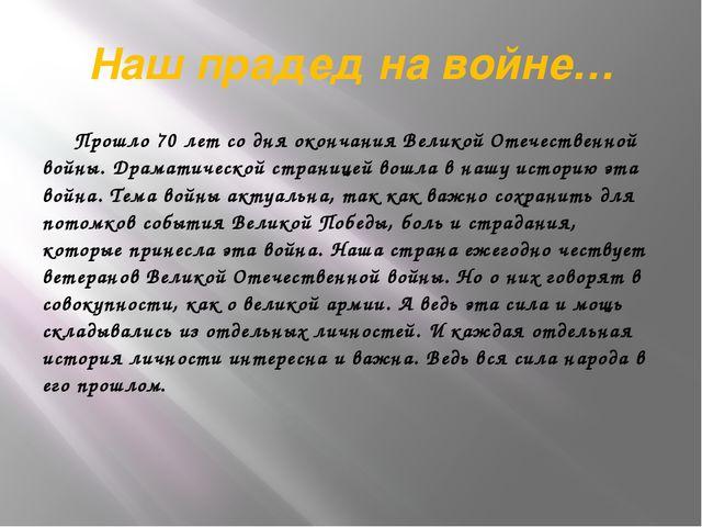 Наш прадед на войне… Прошло 70 лет со дня окончания Великой Отечественной вой...