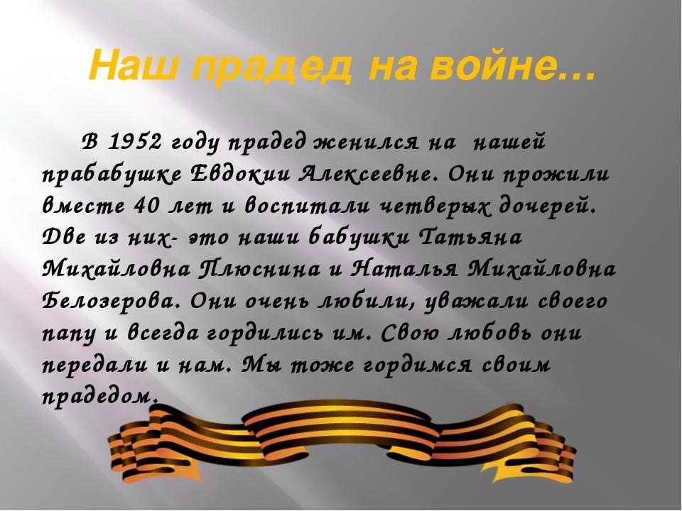 Наш прадед на войне… В 1952 году прадед женился на нашей прабабушке Евдокии А...