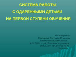 Из опыта работы Кашириной Светланы Игоревны учителя начальных классов МОУ СОШ