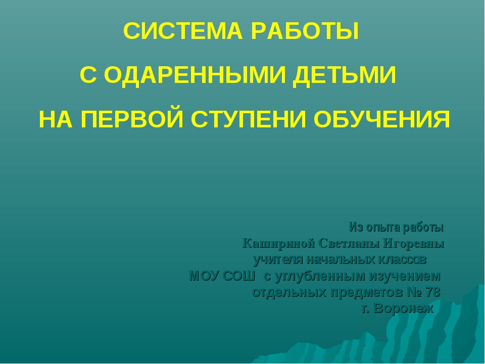 Из опыта работы Кашириной Светланы Игоревны учителя начальных классов МОУ СОШ...