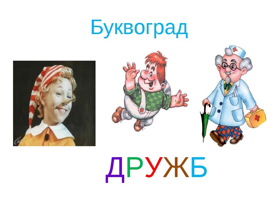 Буквоград ДРУЖБ