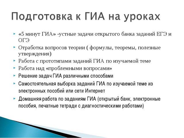 «5 минут ГИА» -устные задачи открытого банка заданий ЕГЭ и ОГЭ Отработка вопр...
