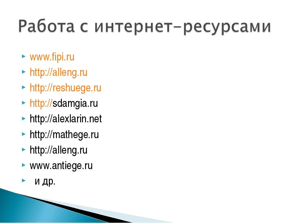 www.fipi.ru http://аlleng.ru http://reshuege.ru http://sdamgia.ru http://аlex...