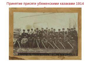 Принятие присяги убеженскими казаками 1914 г.
