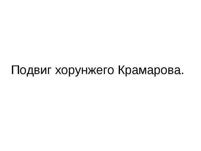 Подвиг хорунжего Крамарова.