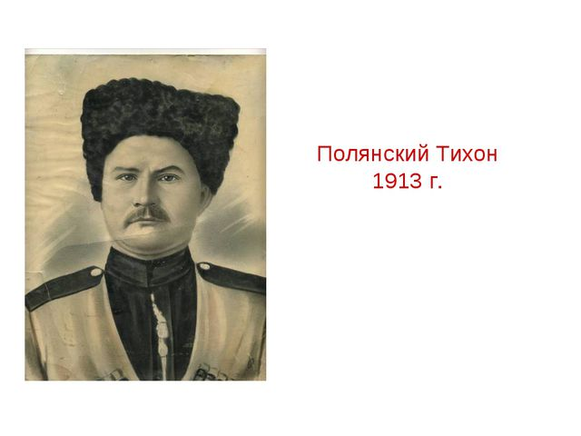 Полянский Тихон 1913 г.