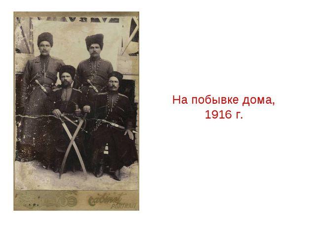 На побывке дома, 1916 г.