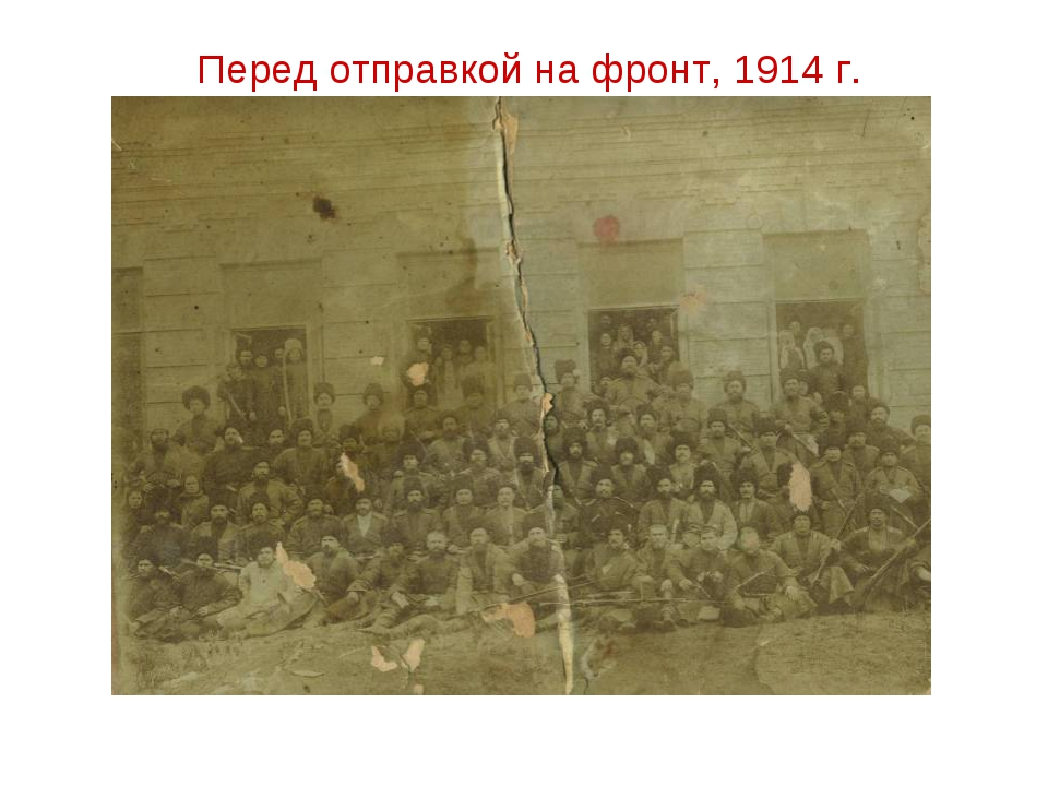 Перед отправкой на фронт, 1914 г.