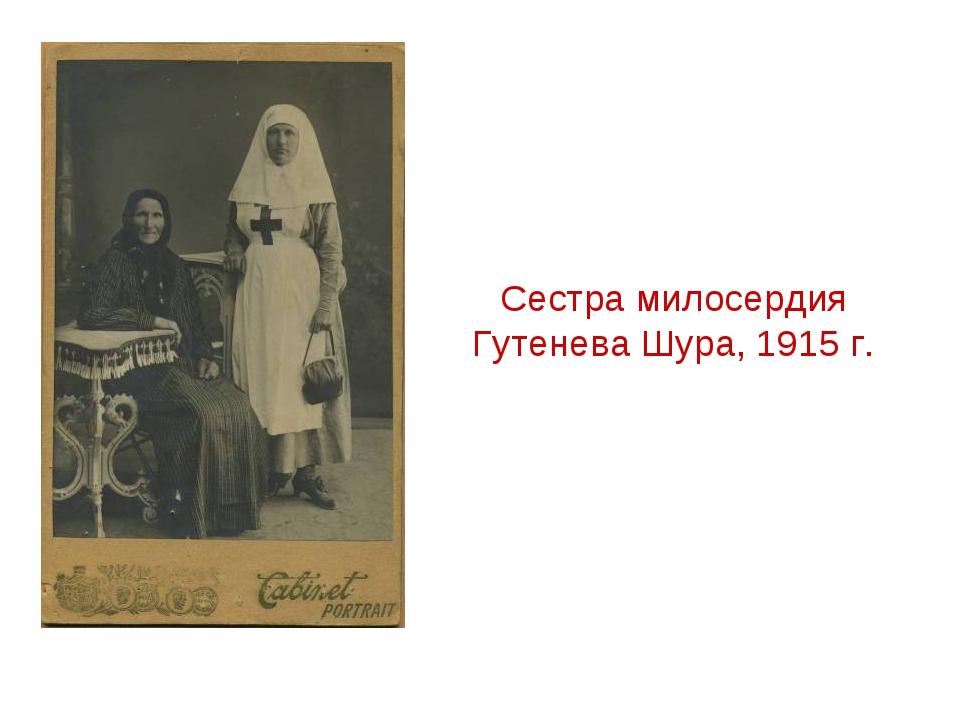 Сестра милосердия Гутенева Шура, 1915 г.