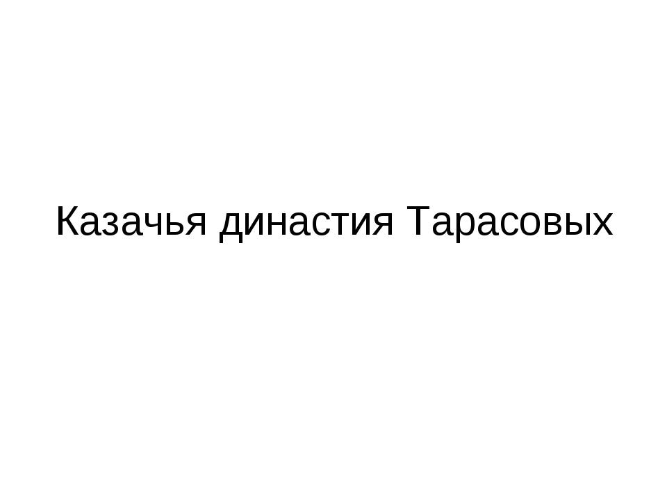 Казачья династия Тарасовых