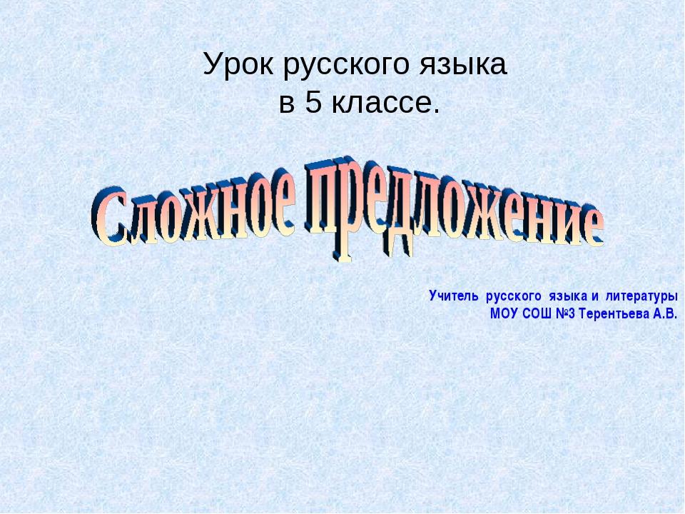 Урок русского языка в 5 классе. Учитель русского языка и литературы МОУ СОШ №...