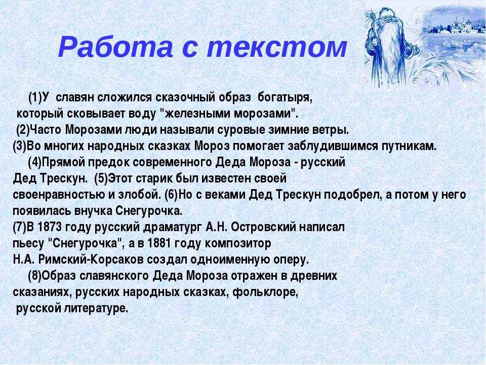 Работа с текстом (1)У славян сложился сказочный образ богатыря, который сковы...