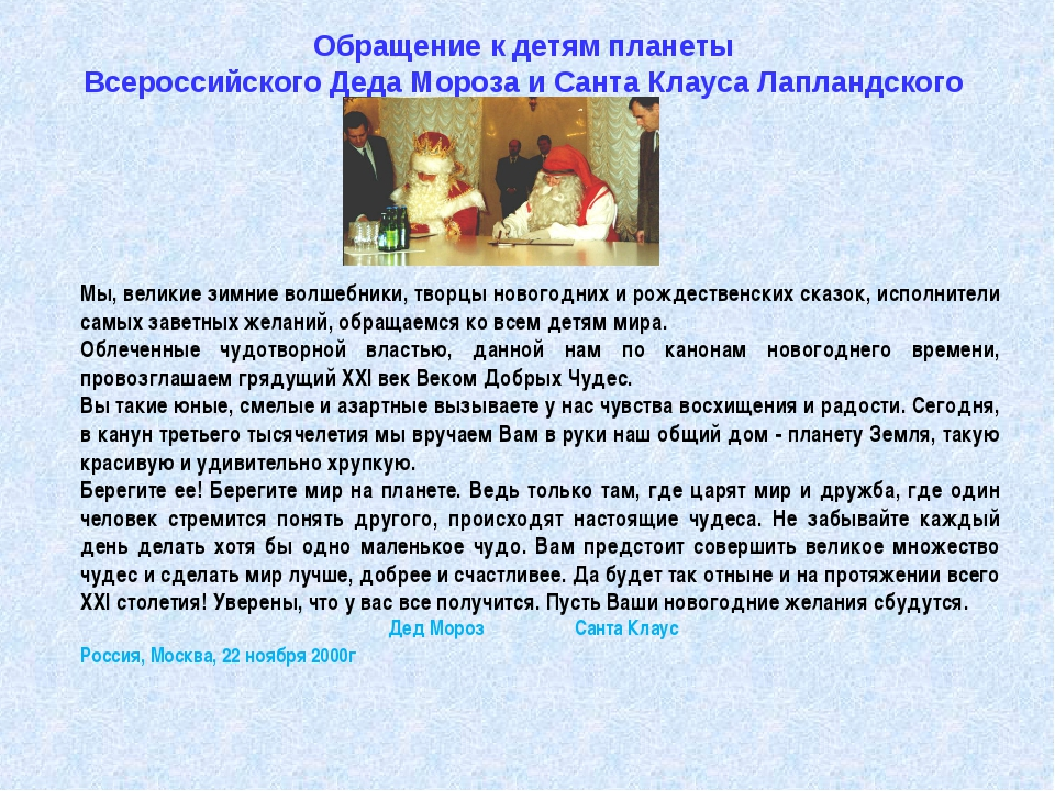 Обращение к детям планеты Всероссийского Деда Мороза и Санта Клауса Лапландск...
