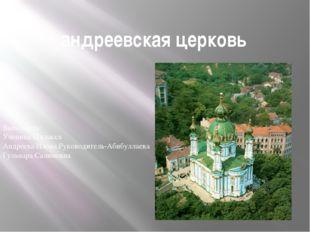 андреевская церковь Выполнила: Ученица 11класса Андреева Илона.Руководитель-А