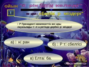 в) Елтаңба. б) ҚР төсбелгісі а) Әнұран 10 Ойынды жалғастыру ҚР Президенті мем