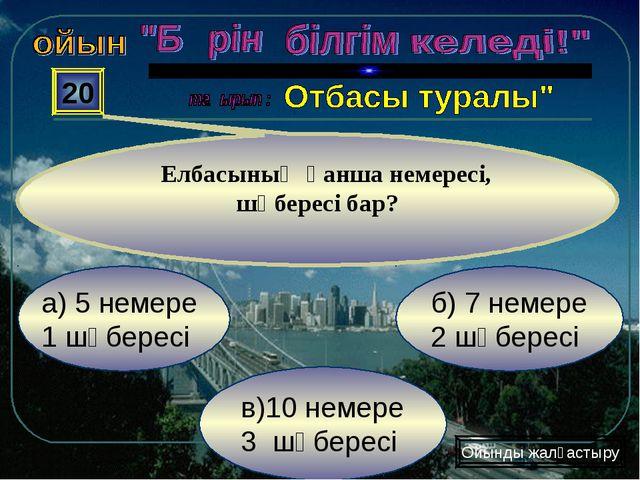 в)10 немере 3 шөбересі б) 7 немере 2 шөбересі а) 5 немере 1 шөбересі 20 Елбас...