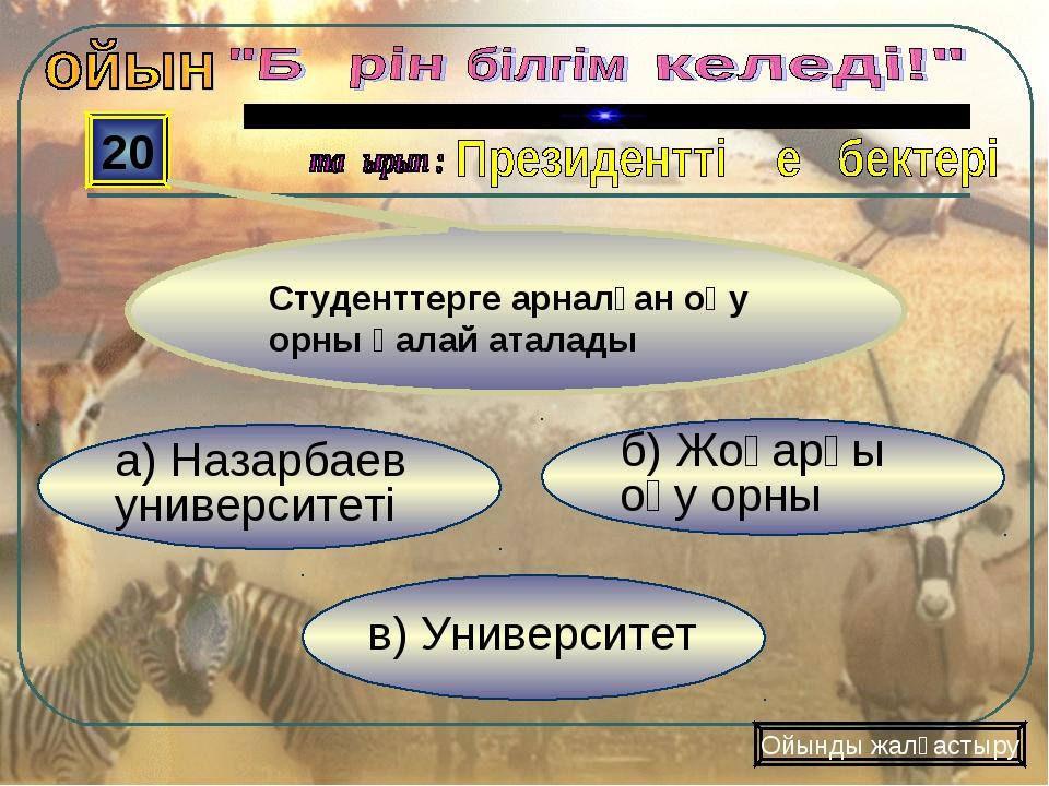в) Университет б) Жоғарғы оқу орны а) Назарбаев университеті 20 Ойынды жалғас...