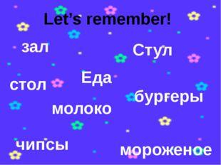 Let's remember! зал Стул стол Еда бургеры молоко мороженое чипсы