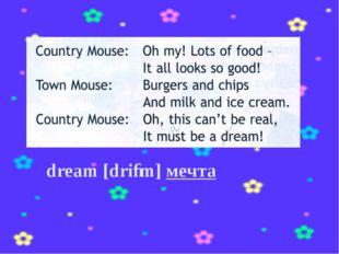 dream[driːm] мечта