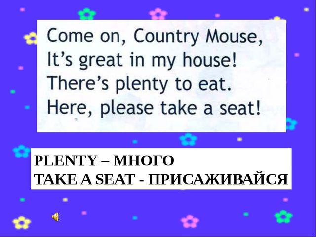 PLENTY – МНОГО TAKE A SEAT - ПРИСАЖИВАЙСЯ
