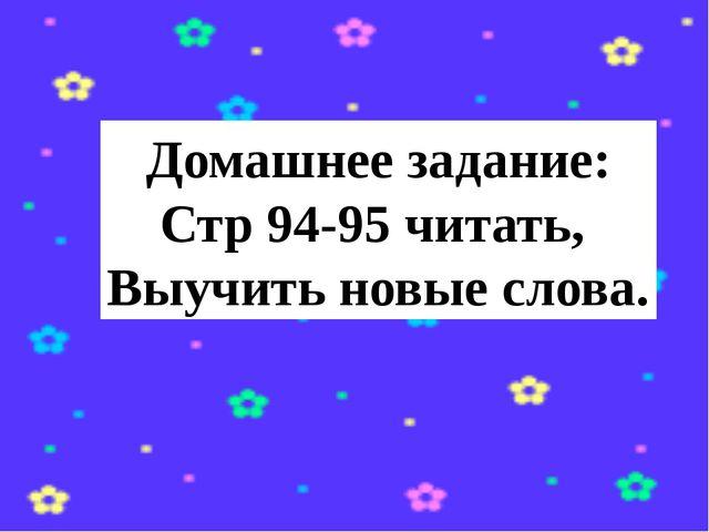 Домашнее задание: Стр 94-95 читать, Выучить новые слова.