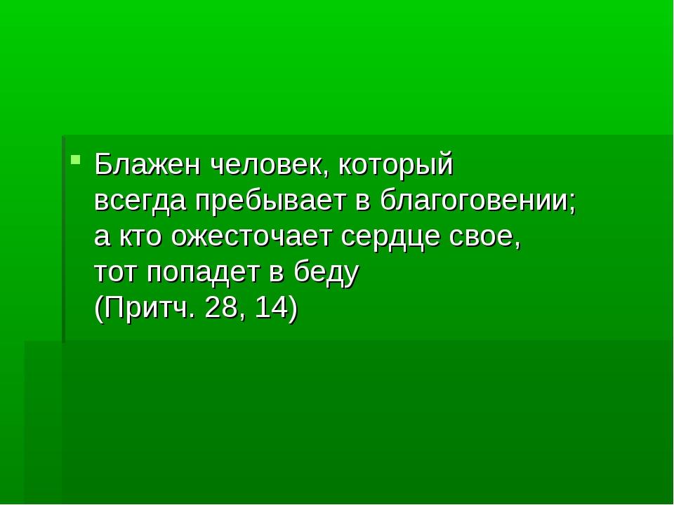 Блажен человек, который всегда пребывает в благоговении; а кто ожесточает сер...