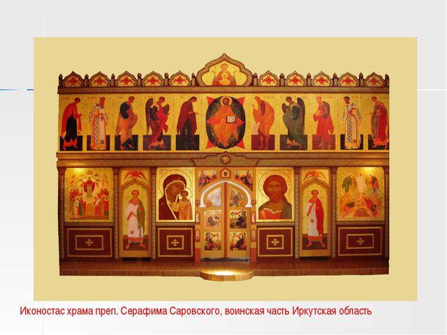 Иконостас храма преп. Серафима Саровского, воинская часть Иркутская область