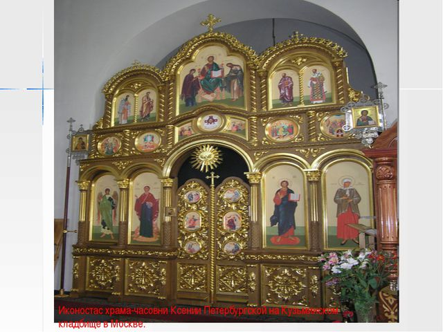 Иконостас храма-часовни Ксении Петербургской на Кузьминском кладбище в Москве.