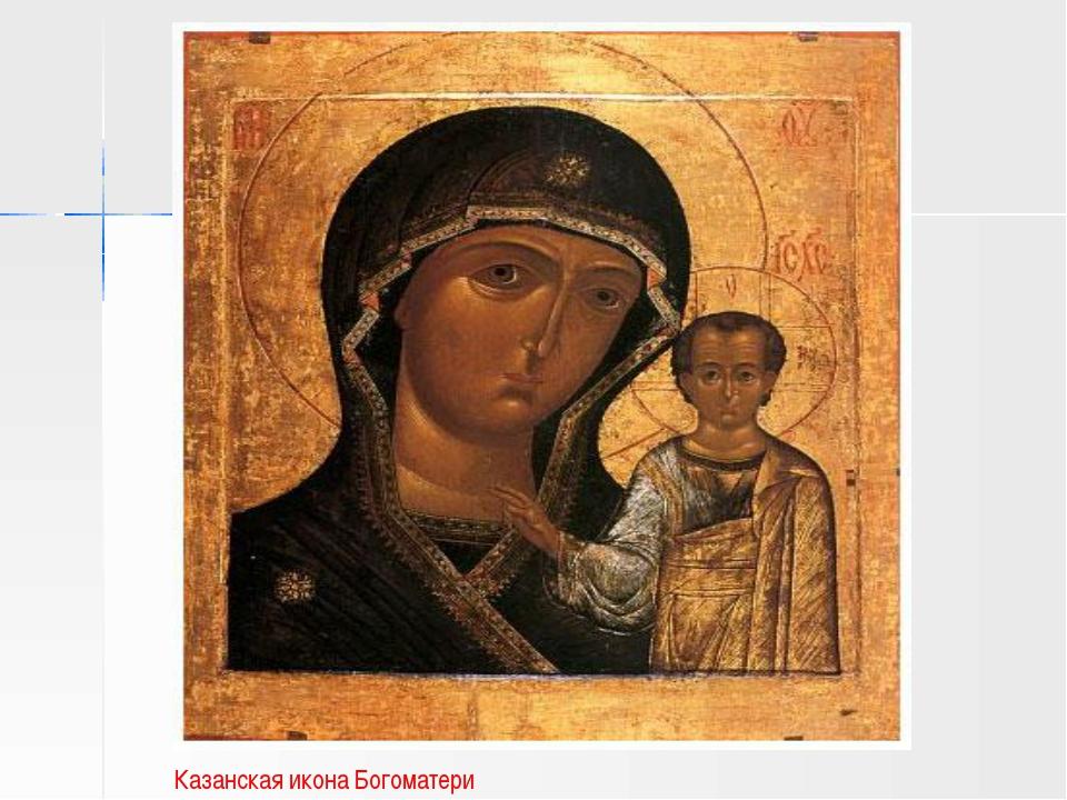 Казанская икона Богоматери