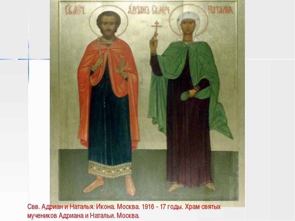 Свв. Адриан и Наталья. Икона. Москва. 1916 - 17 годы. Храм святых мучеников А...
