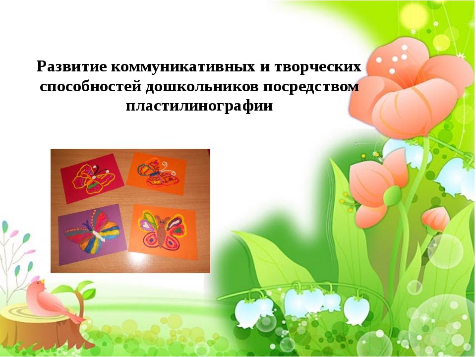 Пластилинография Развитие коммуникативных и творческих способностей дошкольни...