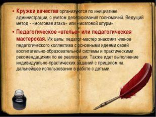 Кружки качества организуются по инициативе администрации, с учетом делегирова
