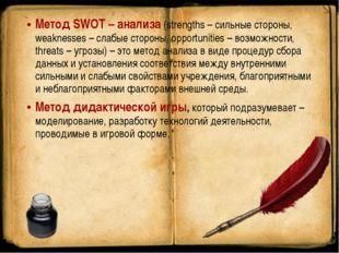 Метод SWOT – анализа (strengths – сильные стороны, weaknesses – слабые сторон