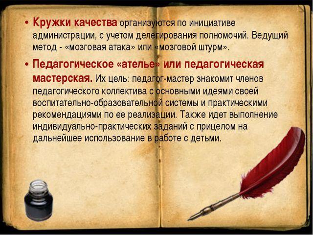 Кружки качества организуются по инициативе администрации, с учетом делегирова...