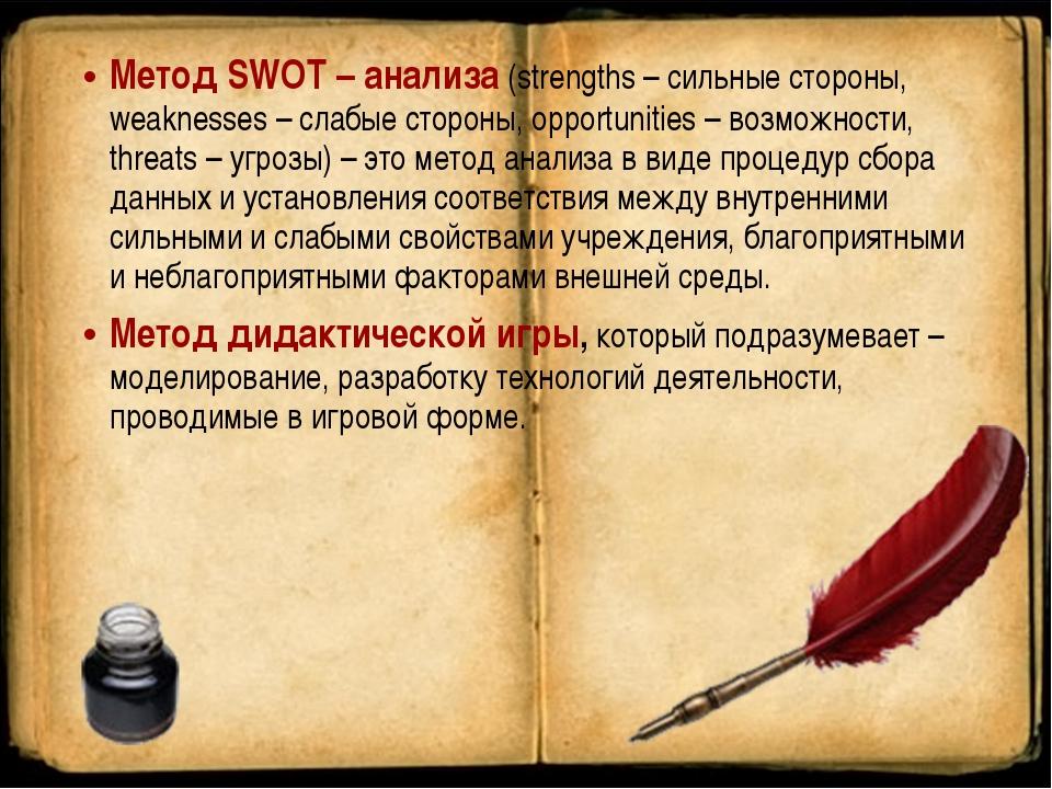 Метод SWOT – анализа (strengths – сильные стороны, weaknesses – слабые сторон...