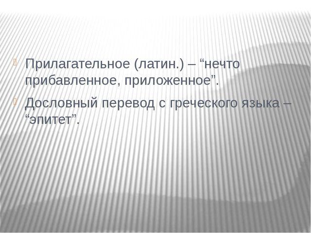 """Прилагательное (латин.) – """"нечто прибавленное, приложенное"""". Дословный перев..."""
