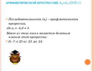 ФОРМУЛА N-ПЕРВЫХ ЧЛЕНОВ АРИФМЕТИЧЕСКОЙ ПРОГРЕССИИ АN=A1+D(N-1) Последователь