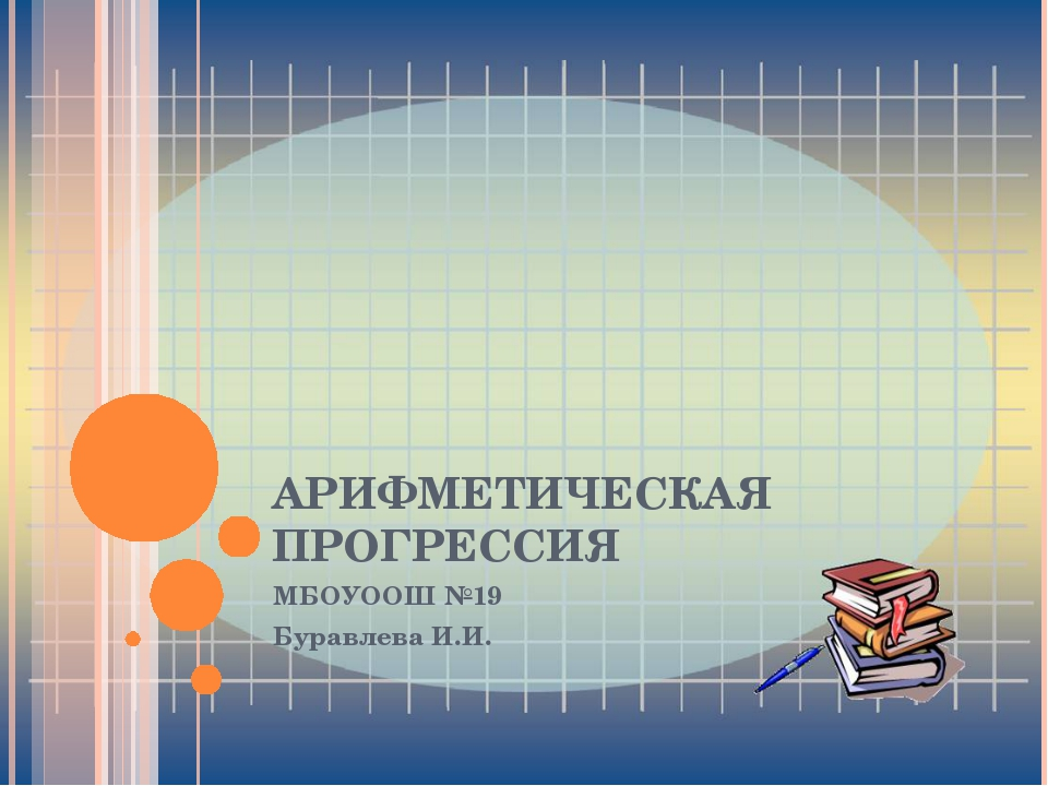 АРИФМЕТИЧЕСКАЯ ПРОГРЕССИЯ МБОУООШ №19 Буравлева И.И.