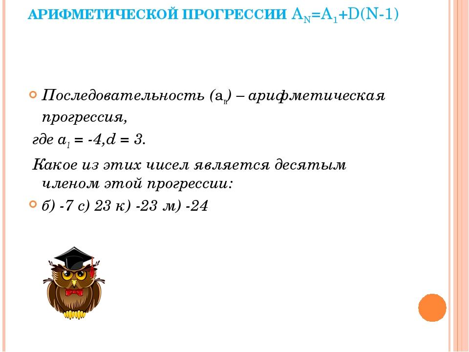 ФОРМУЛА N-ПЕРВЫХ ЧЛЕНОВ АРИФМЕТИЧЕСКОЙ ПРОГРЕССИИ АN=A1+D(N-1) Последователь...