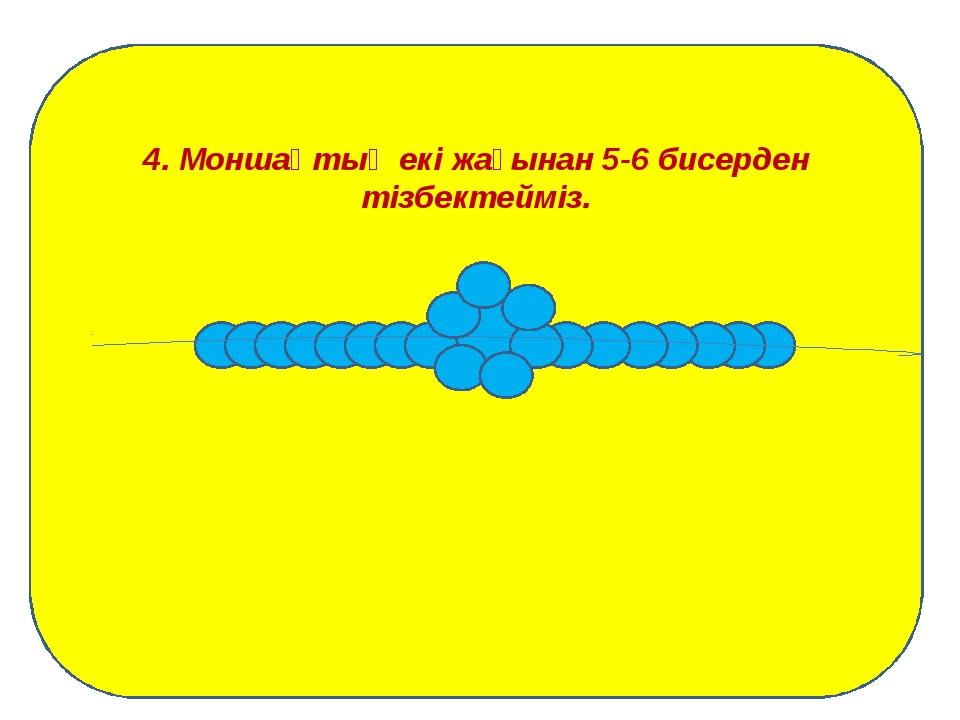 4. Моншақтың екі жағынан 5-6 бисерден тізбектейміз.
