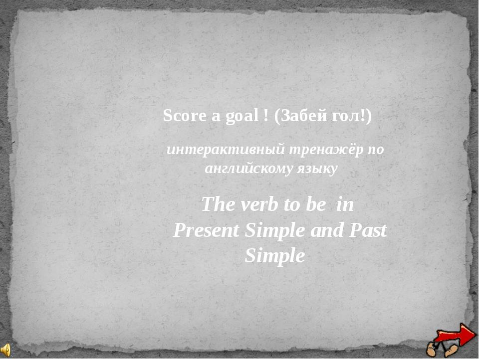 Score a goal ! (Забей гол!) интерактивный тренажёр по английскому языку The v...