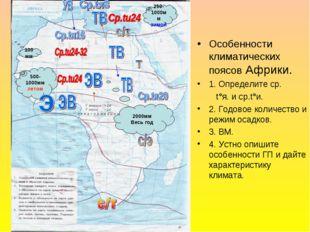 Особенности климатических поясов Африки. 1. Определите ср. t°я. и ср.t°и. 2.