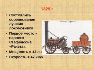 1829 г Состоялись соревнования лучших локомотивов. Первое место – паровоз Сте