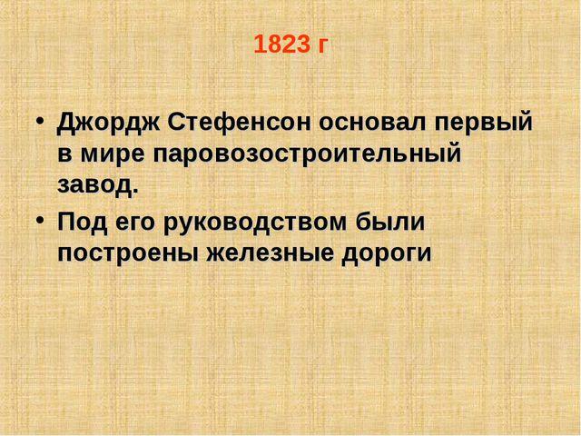 1823 г Джордж Стефенсон основал первый в мире паровозостроительный завод. Под...